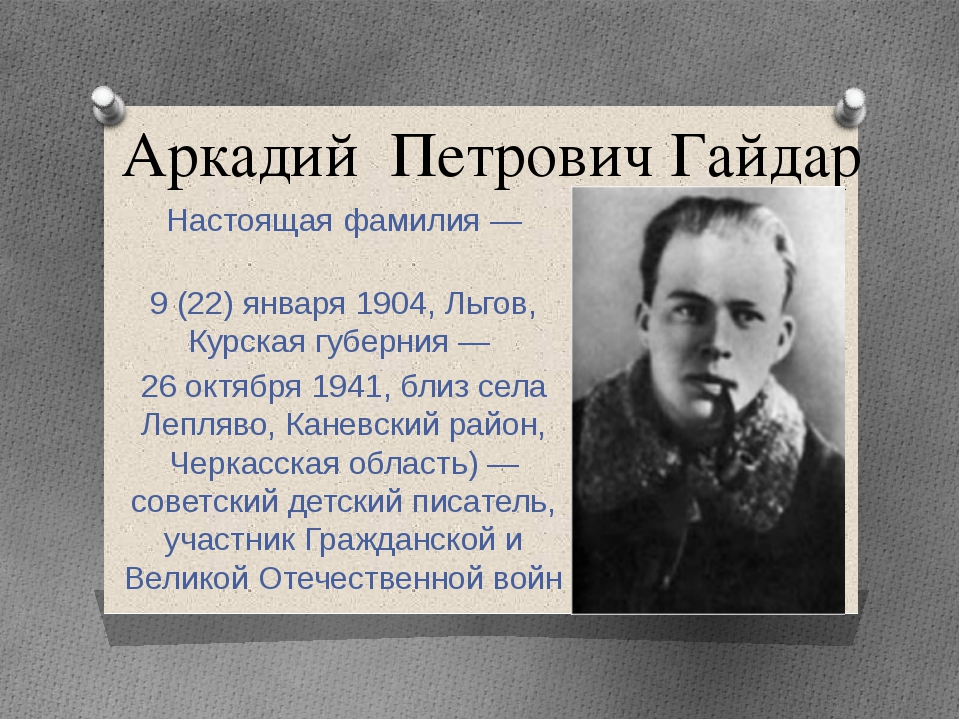 Реферат Гайдар Аркадий Петрович История Реферат на тему биография гайдара