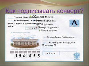 Как подписывать конверт? Румановой Дианы Сергеевны Самарская область , Клявли