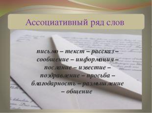 Ассоциативный ряд слов письмо – текст – рассказ – сообщение – информация – по