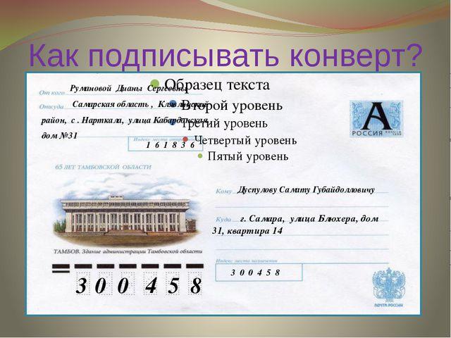 Как подписывать конверт? Румановой Дианы Сергеевны Самарская область , Клявли...