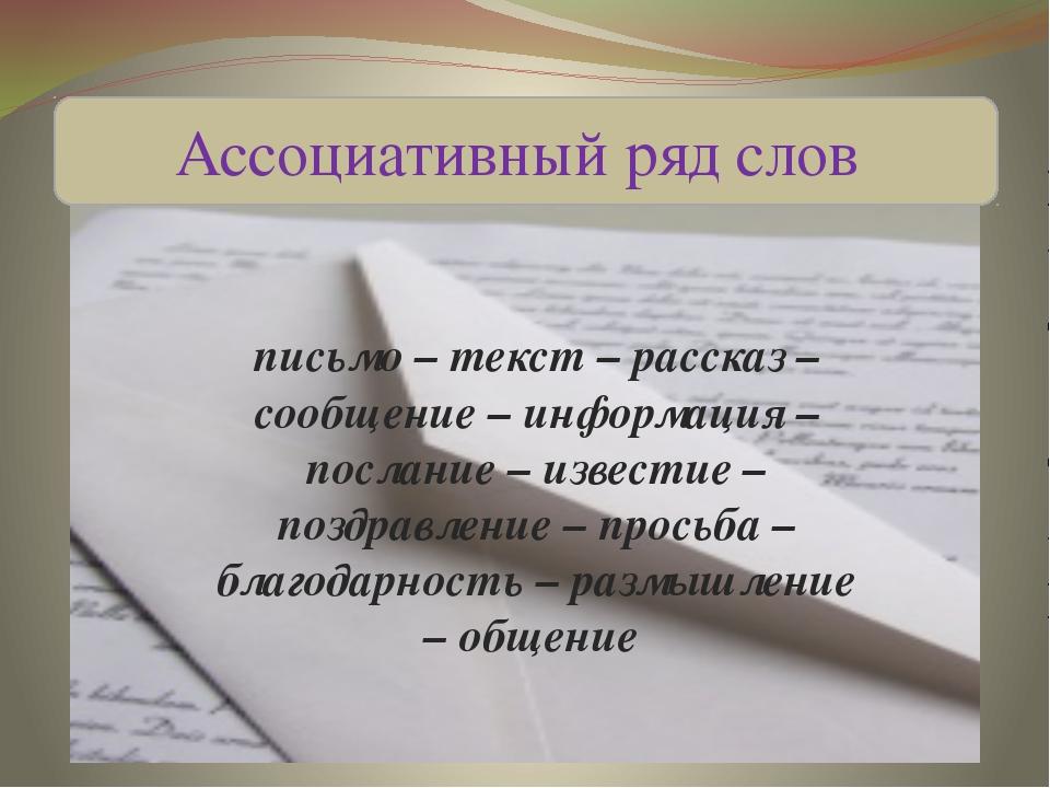 Ассоциативный ряд слов письмо – текст – рассказ – сообщение – информация – по...