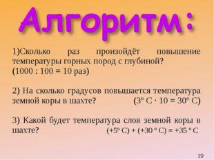1)Сколько раз произойдёт повышение температуры горных пород с глубиной? (1000
