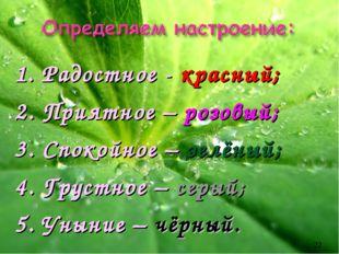 1. Радостное - красный; 2. Приятное – розовый; 3. Спокойное – зелёный; 4. Гру