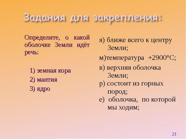 Определите, о какой оболочке Земли идёт речь: 1) земная кора 2) мантия 3) ядр...