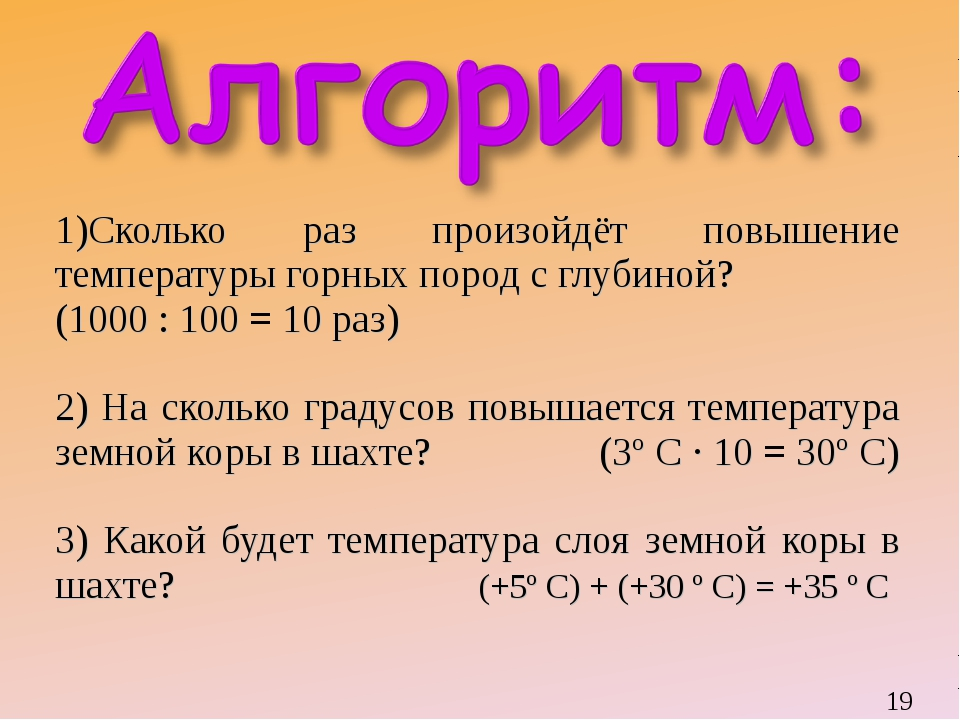 1)Сколько раз произойдёт повышение температуры горных пород с глубиной? (1000...