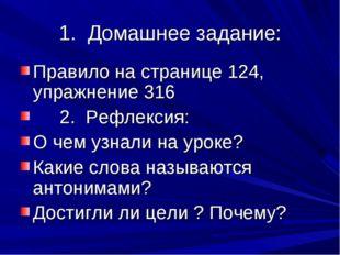 1. Домашнее задание: Правило на странице 124, упражнение 316 2. Рефлексия: О
