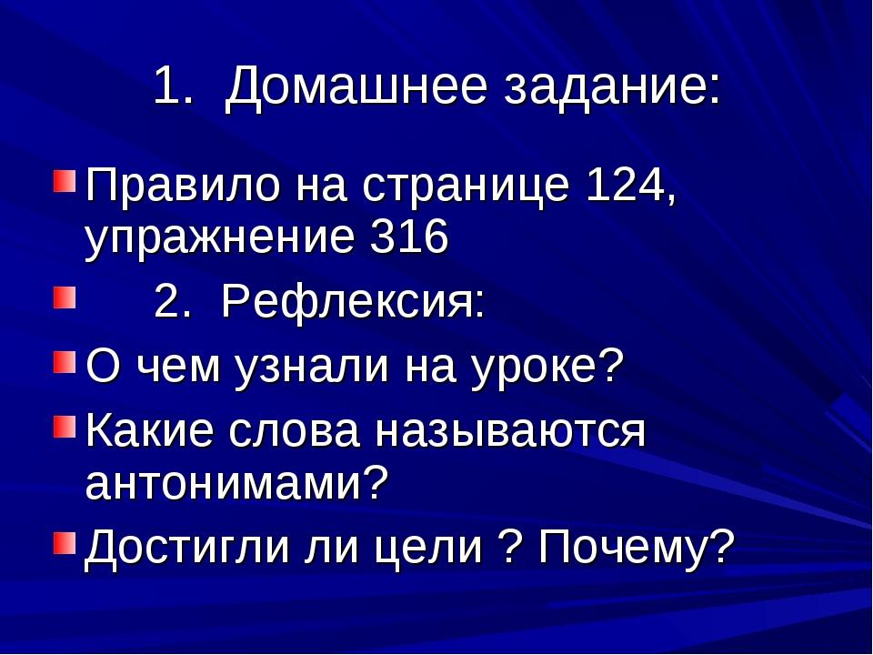 1. Домашнее задание: Правило на странице 124, упражнение 316 2. Рефлексия: О...