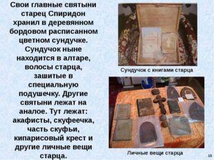 Свои главные святыни старец Спиридон хранил в деревянном бордовом расписанном