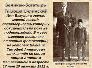 Имя Бакулина овеяло массой легенд, достоверность которых документально пока