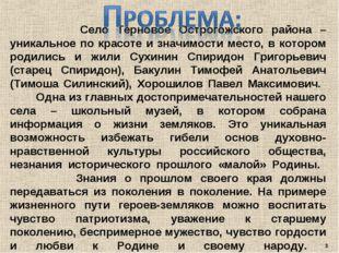 Село Терновое Острогожского района – уникальное по красоте и значимости мест