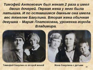 Тимофей Антонович был женат 2 раза и имел двоих дочерей. Первая жена у него