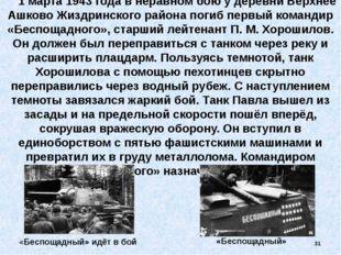 1 марта 1943 года в неравном бою у деревни Верхнее Ашково Жиздринского район
