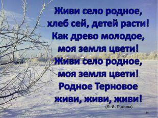 * (Л. И. Попова)
