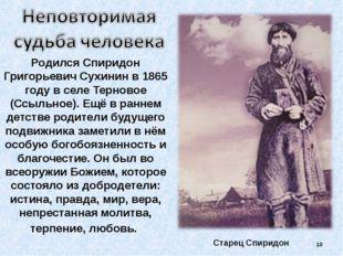 Родился Спиридон Григорьевич Сухинин в 1865 году в селе Терновое (Ссыльное).