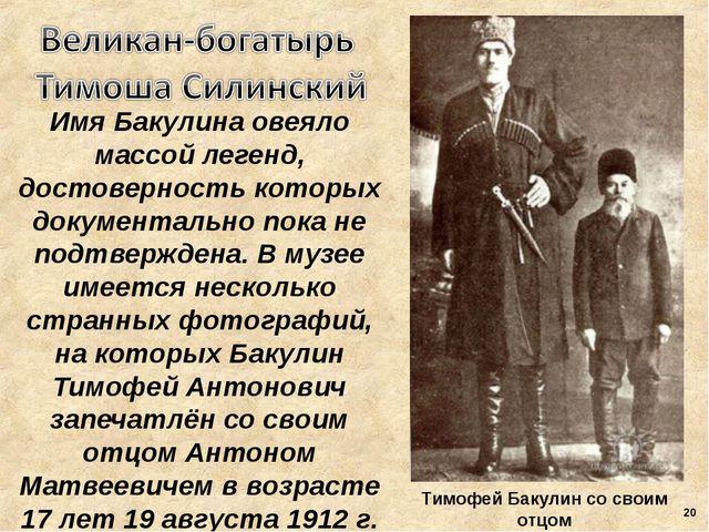 Имя Бакулина овеяло массой легенд, достоверность которых документально пока...
