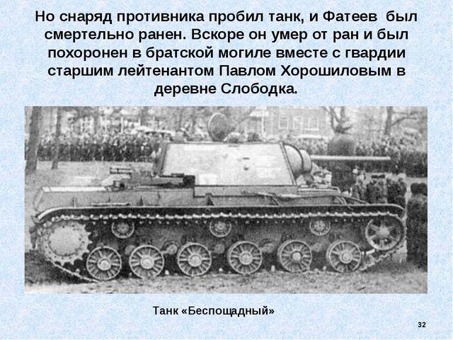 Но снаряд противника пробил танк, и Фатеев был смертельно ранен. Вскоре он ум...