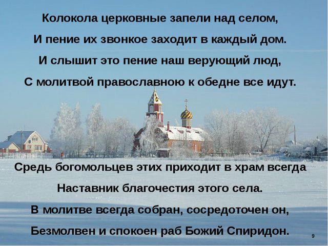 Колокола церковные запели над селом, И пение их звонкое заходит в каждый дом...
