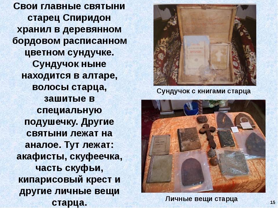 Свои главные святыни старец Спиридон хранил в деревянном бордовом расписанном...