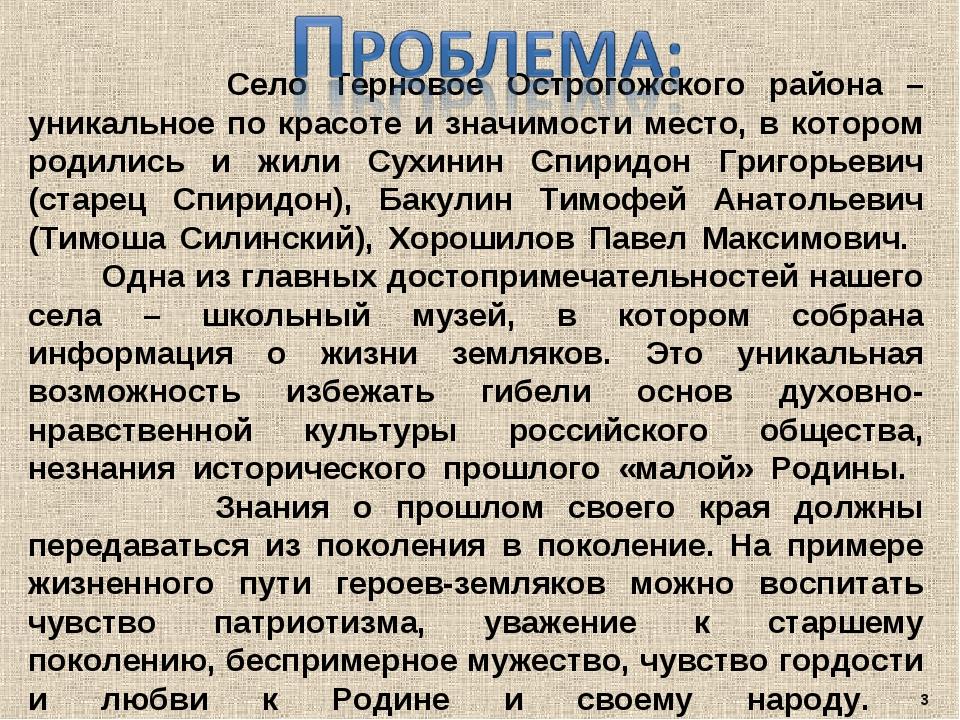 Село Терновое Острогожского района – уникальное по красоте и значимости мест...