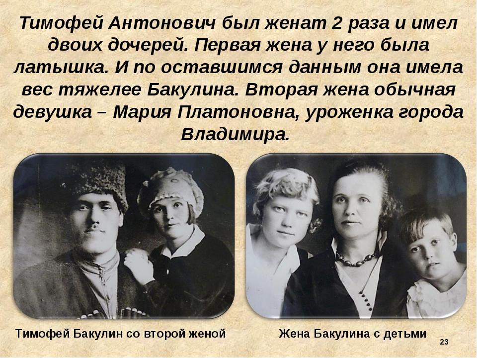 Тимофей Антонович был женат 2 раза и имел двоих дочерей. Первая жена у него...
