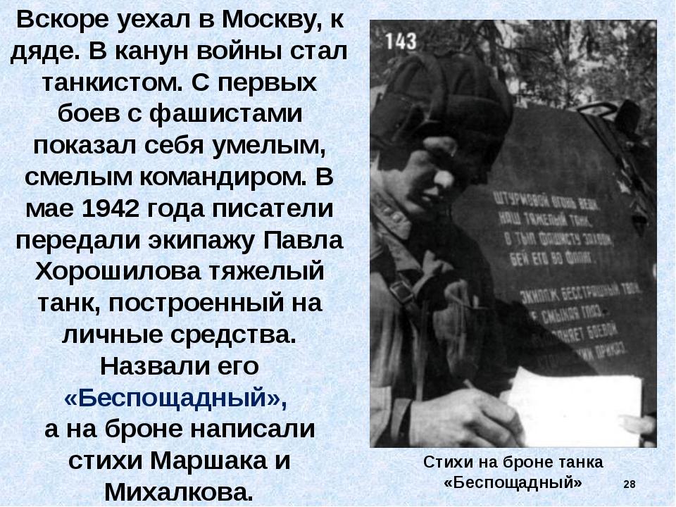Вскоре уехал в Москву, к дяде. В канун войны стал танкистом. С первых боев с...