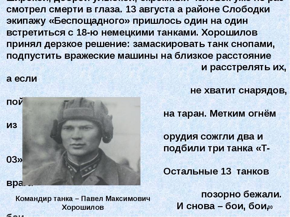 Командиром машины назначали лейтенанта Хорошилова Павла Максимовича. Высокий...