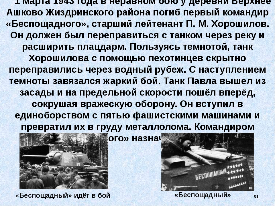 1 марта 1943 года в неравном бою у деревни Верхнее Ашково Жиздринского район...