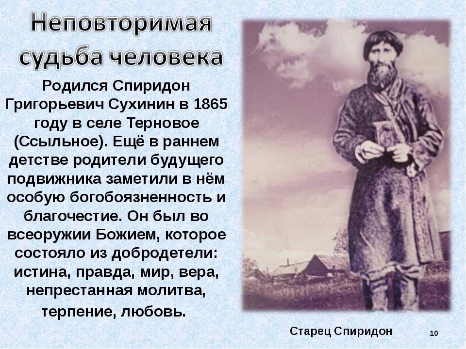 Родился Спиридон Григорьевич Сухинин в 1865 году в селе Терновое (Ссыльное)....