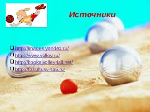 Источники http://images.yandex.ru/ http://www.volley.ru/ http://books.volley4
