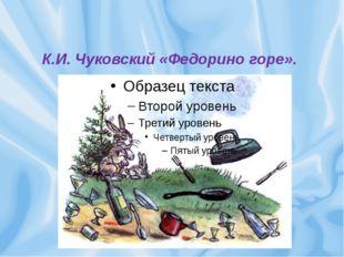 К.И. Чуковский «Федорино горе».