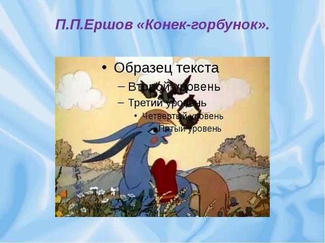П.П.Ершов «Конек-горбунок».