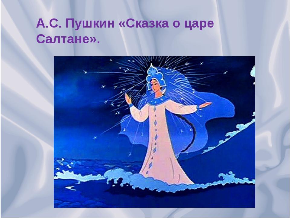 А.С. Пушкин «Сказка о царе Салтане».