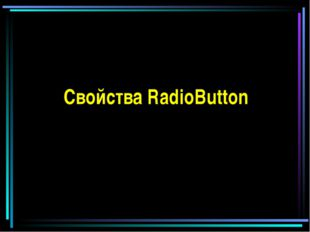 Свойства RadioButton