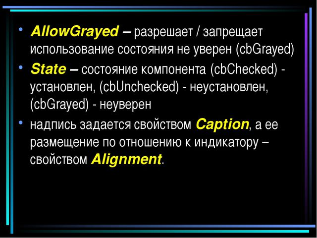AllowGrayed – разрешает / запрещает использование состояния не уверен (cbGray...