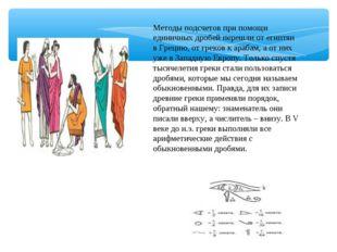 Методы подсчетов при помощи единичных дробей перешли от египтян в Грецию, от