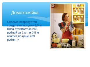 Сколько потребуется средств на покупку 1,5 кг мяса стоимостью 265 рублей за 1
