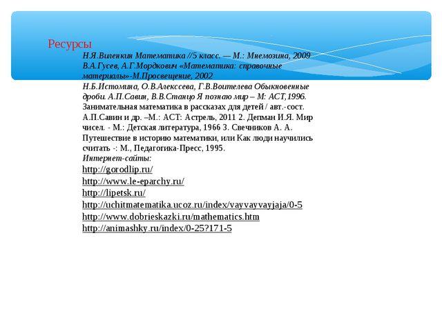 Н.Я.Виленкин Математика //5 класс. — М.: Мнемозина, 2009 В.А.Гусев, А.Г.Мордк...