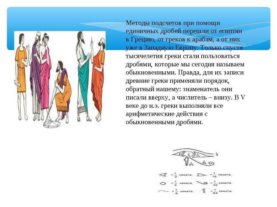 Методы подсчетов при помощи единичных дробей перешли от египтян в Грецию, от...