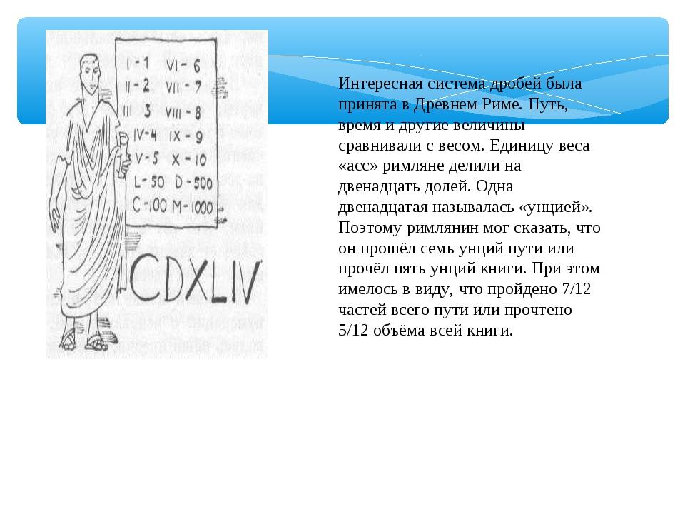 Интересная система дробей была принята в Древнем Риме. Путь, время и другие в...
