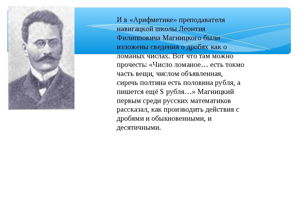 И в «Арифметике» преподавателя навигацкой школы Леонтия Филипповича Магницког...