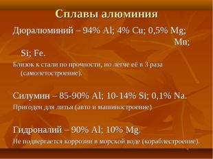 Сплавы алюминия Дюралюминий – 94% Al; 4% Cu; 0,5% Mg;  Mn; Si; Fe. Близок