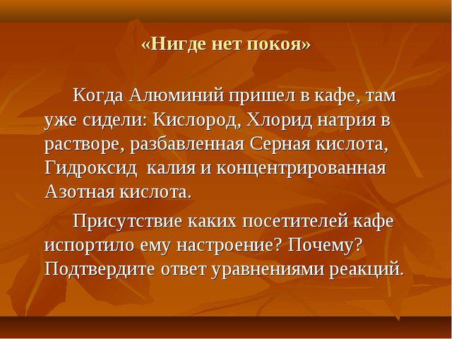«Нигде нет покоя» Когда Алюминий пришел в кафе, там уже сидели: Кислород, Х...