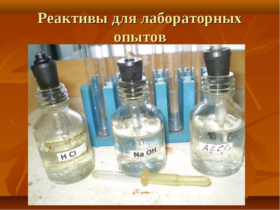 Реактивы для лабораторных опытов