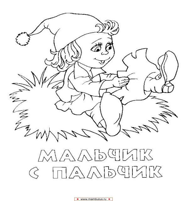 C:\Users\Елена\Desktop\картинки\skazki_mambulus.ru_122.jpg