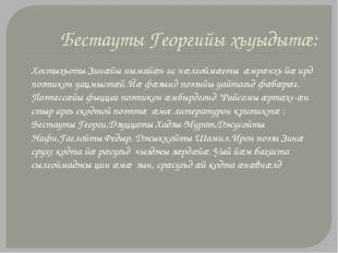 Бестауты Георгийы хъуыдытӕ: Хостыхъоты Зинӕйы нымайӕн ис нӕлгоймӕгты ӕмрӕнхъ
