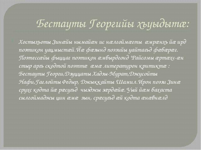 Бестауты Георгийы хъуыдытӕ: Хостыхъоты Зинӕйы нымайӕн ис нӕлгоймӕгты ӕмрӕнхъ...