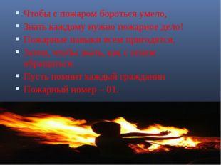 Чтобы с пожаром бороться умело, Знать каждому нужно пожарное дело! Пожарные н