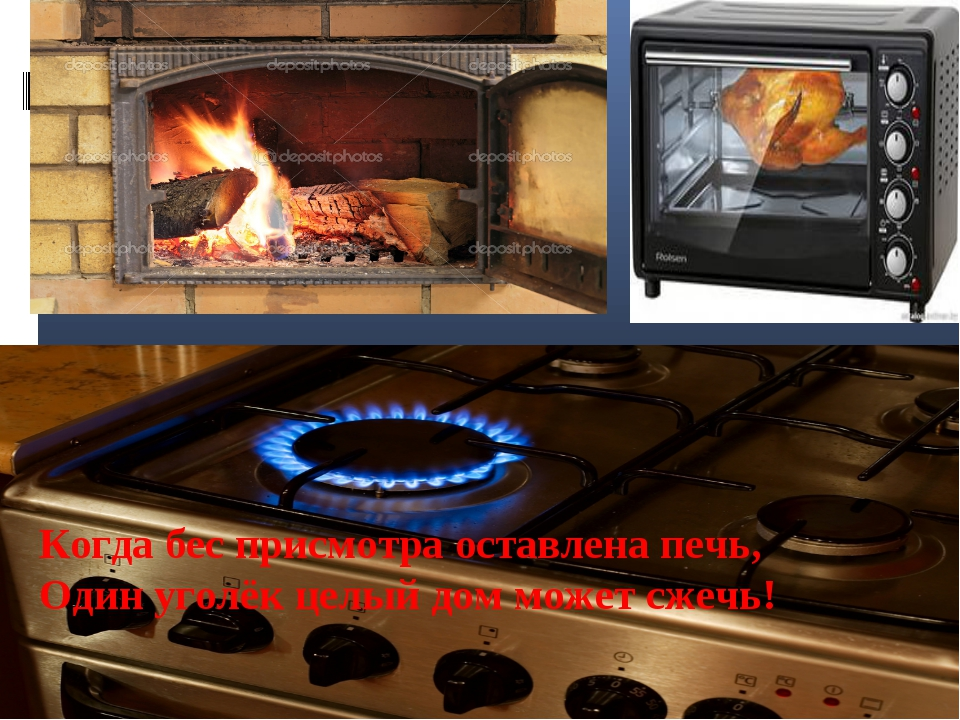У Когда бес присмотра оставлена печь, Один уголёк целый дом может сжечь!