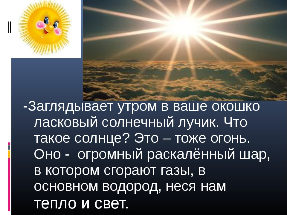 -Заглядывает утром в ваше окошко ласковый солнечный лучик. Что такое солнце?...