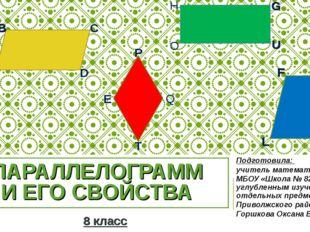 ПАРАЛЛЕЛОГРАММ И ЕГО СВОЙСТВА Подготовила: учитель математики МБОУ «Школа № 8